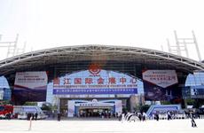 第四届丝博会西安投资项目和总额均居陕西省首位
