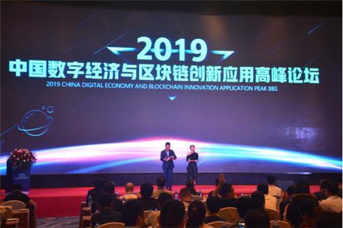 2019中国数字经济与区块链创新应