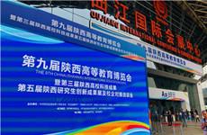 第九届陕西高教博览会暨高校科技成果展在西安举办