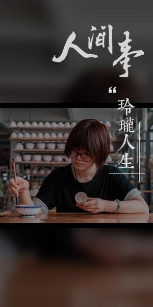 """""""《人间事》第4期:玲珑人生""""width=""""300"""""""