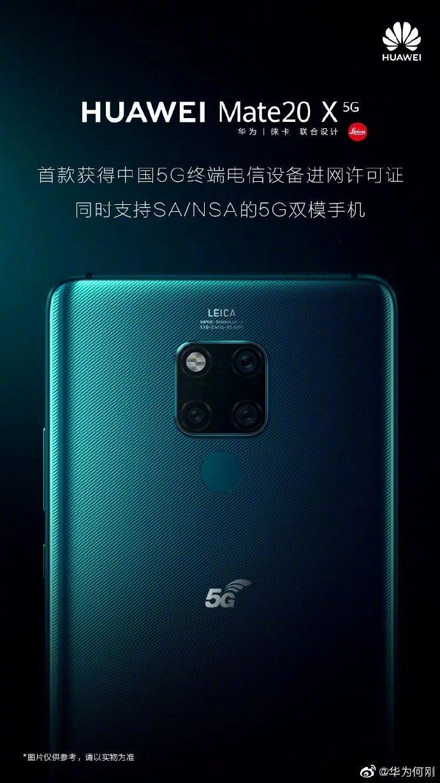 华为Mate20X获中国5G终端设备进网许可证