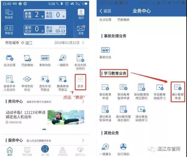 泉州seo公司_湛江:7月起 驾驶证扣分可在线参加教育学习