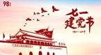 七一建党节-红色记忆 青岛故事