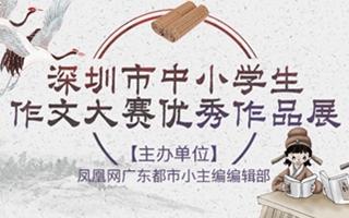 深圳市中小学生作文大赛优秀作品展