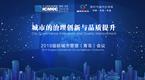 2019国际城市管理(青岛)会议