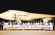 西安机场再次加密西安—首尔全货运国际航线