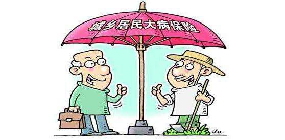 今年9月1日起 湖南有望实施新的大病保险政策