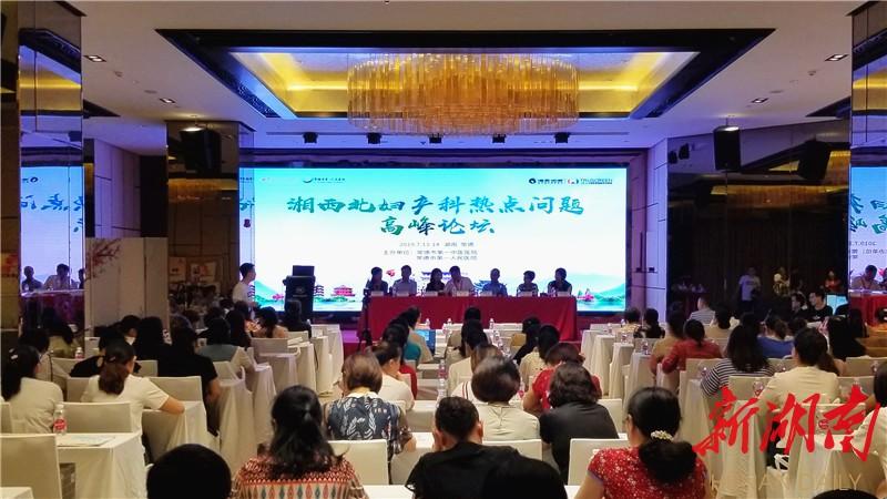 湘西北妇产科热点问题高峰论坛在常德举行