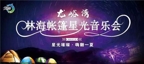 """龙峪湾森林帐篷星光音乐会暨""""万人水果营养大餐""""7月20来袭"""