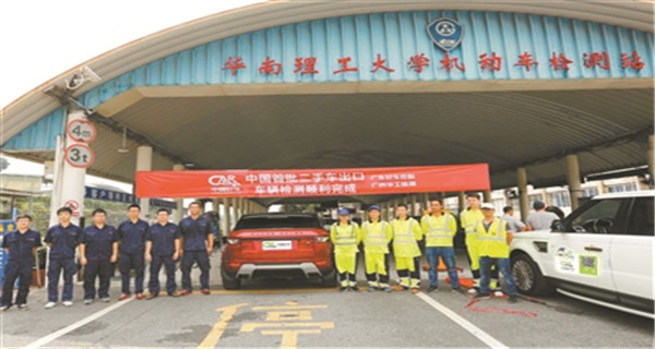 """广州:中国首单出口二手车南沙启航 出口流程仅需2日 """"class="""