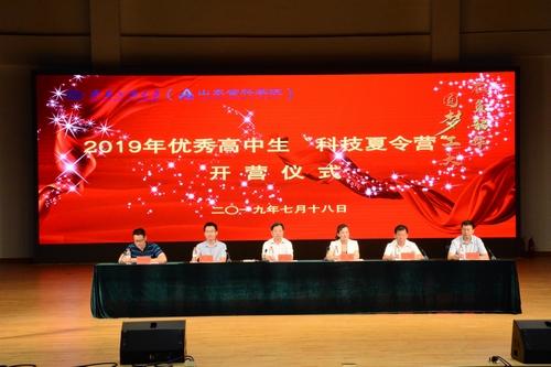 齐鲁工业大学2019年优秀高中生高中夏令营开江苏校转如何科技图片