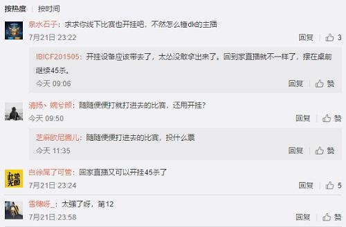 和平精英QQ手游名人赛主播包子再被质疑开挂阳蕾图片