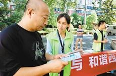 雁塔区小寨路街道开展宣传活动 让垃圾分类成生活习惯
