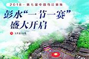 """2018彭水""""一节一赛"""""""