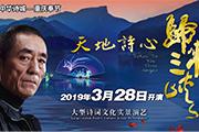《归来三峡》3月28日奉节开演