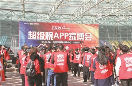 台州第八届超级腕APP家博会盛大启幕