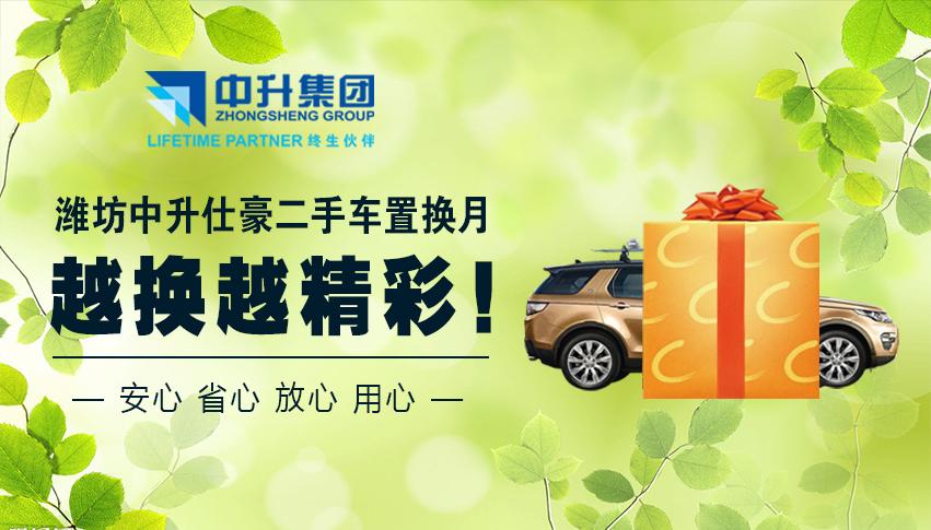 潍坊仕豪-二手车置换月 越换越精彩!