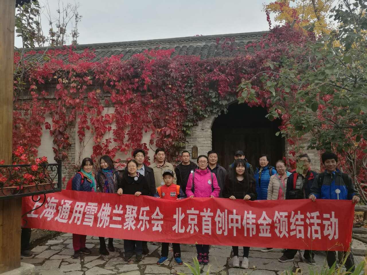 北京首创中伟