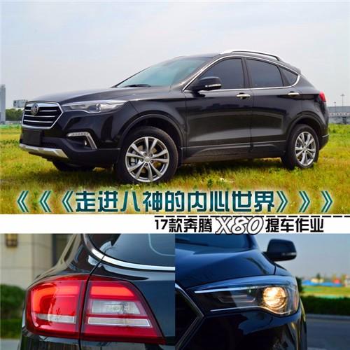2017款奔腾X80报价 厂商活动国庆节价格