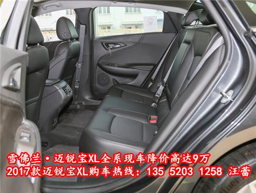 2017款雪佛兰迈锐宝XL最低报价 新款迈锐宝XL最高优惠降9万  雪佛兰·迈锐宝XL购车热线:13552031258(销售部)汪蕾