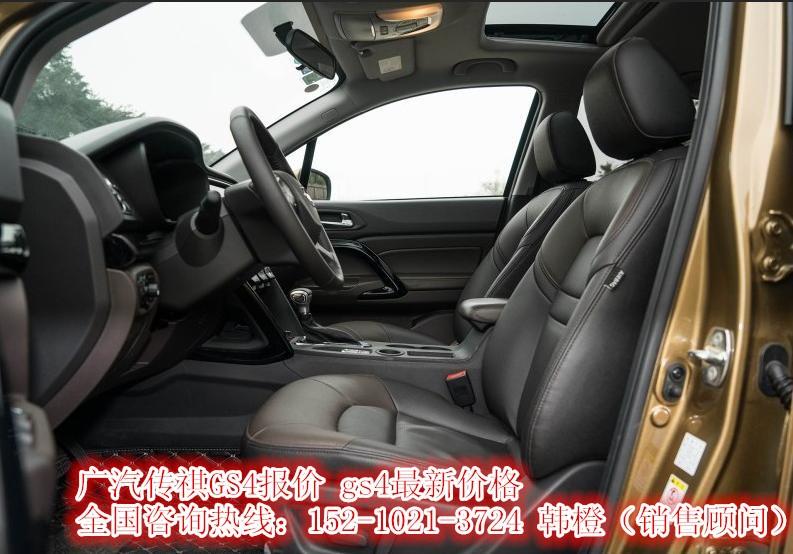 广汽传奇图片新款车-广汽传祺GS4报价 全新传祺GS4让利促销