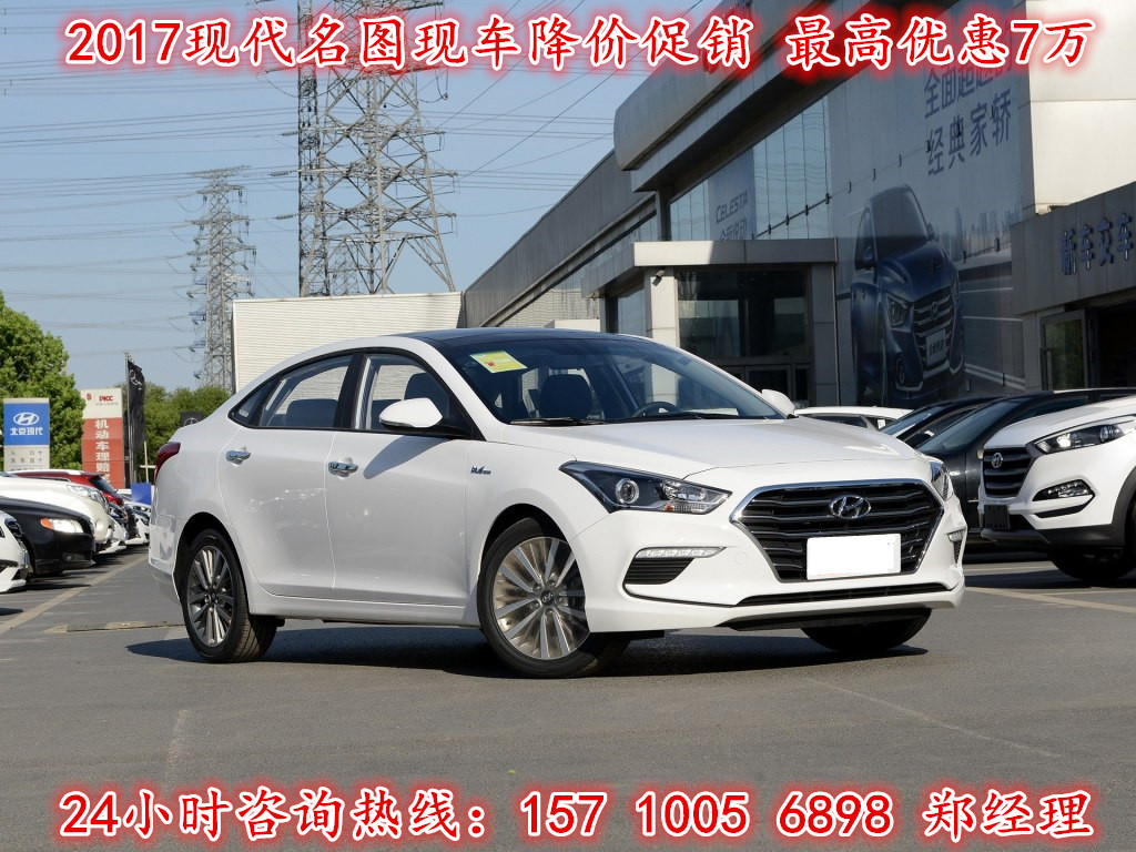 北京现代名图新款报价1.6t最低多少钱