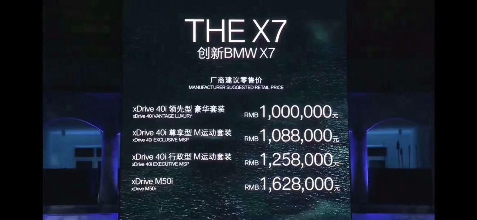 全新宝马X7预定专线:13161712111 阿易 微信:YGL19920513