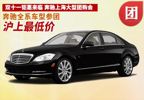 双十一钜惠来临 奔驰全系上海大型团购