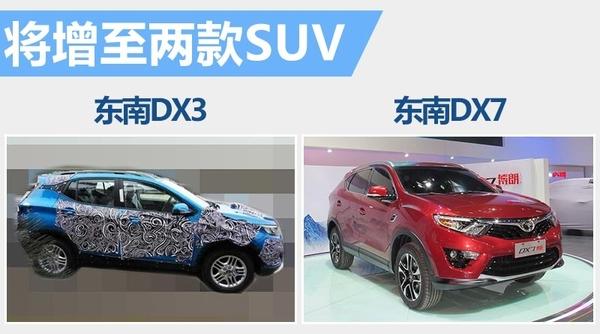 东南首款小SUV DX3将上市 搭1.5T发动机高清图片