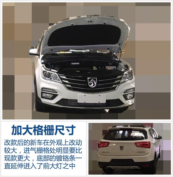 宝骏560将推新款 动力升级/配电子手刹