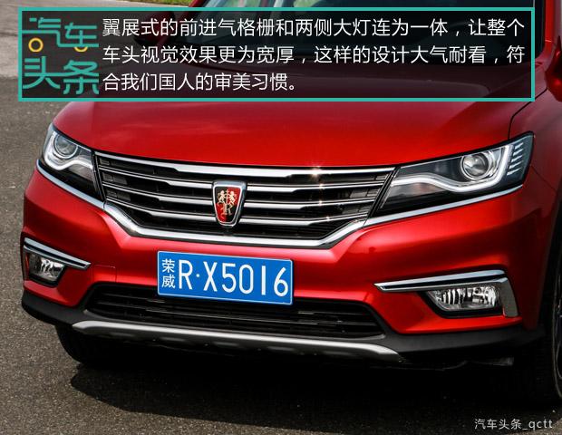 看看首款互联网汽车荣威RX5有多强高清图片