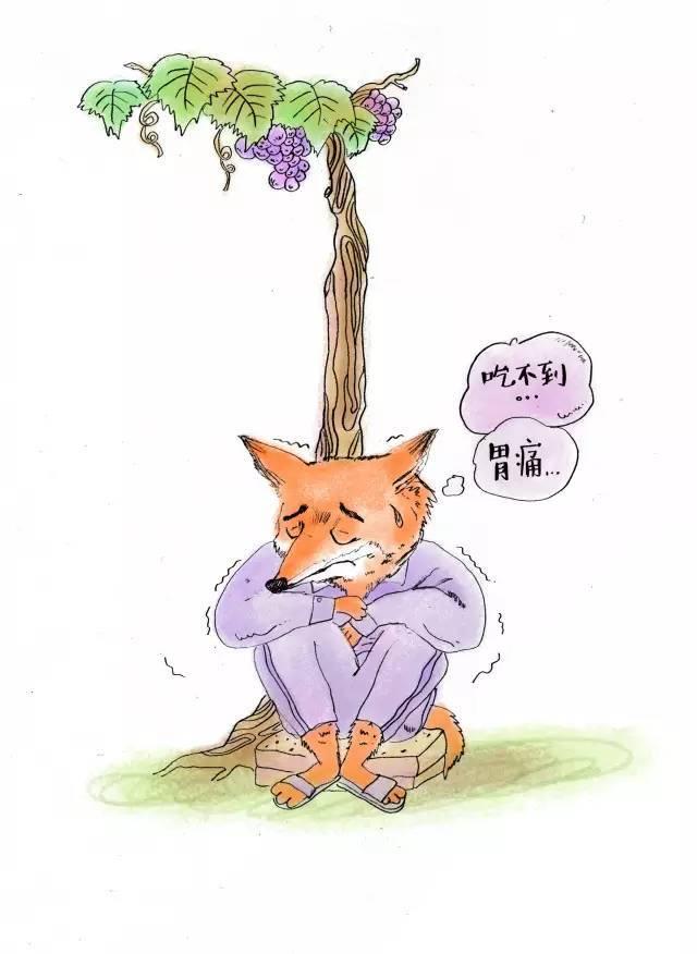 第5只狐狸够不着葡萄,只好傻傻地在葡萄架下发愁,过了一阵,忽然腹中一阵绞痛,去医院一查,居然患了胃病。它一向很注意饮食卫生和规律,怎么会患胃病?这只狐狸是病人,在潜意识中,它将心理上的痛苦转换成身体上的疾病,以逃避现实。 它的期望:吃到葡萄 它的方式:让自己生病 它的结果:吃不到,不开心,用生病来逃避吃不到葡萄的无能。 所属类型:病人 第二组:聪明狐狸的大脑不一定要吃到葡萄