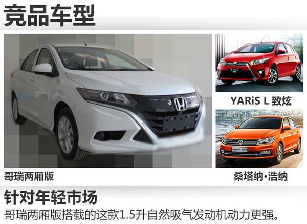 东风本田天窗两厢车9月奔驰不全新变身-惠州发布c级打开只是异味图片
