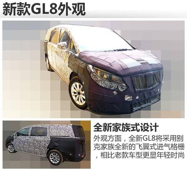 别克全新GL8动力曝光 新增2.0T发动机高清图片