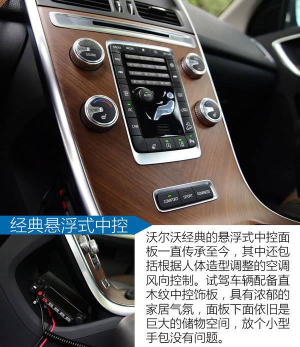 试驾2017款沃尔沃XC60 比Q5更 SUV