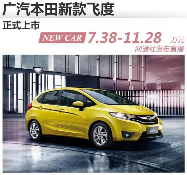 广汽本田新款飞度正式上市 7.38万元起