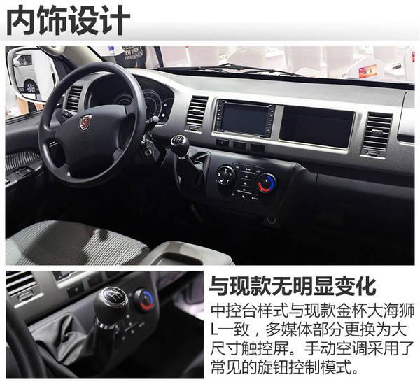 """新车内饰中控台样式与现款金杯大海狮L一致,多媒体部分更换为一块大尺寸触控屏。手动空调采用了常见的旋钮控制模式,上手难度较低。右下角的""""REAR""""键是后车厢独立空调开关。值得一提的是,金杯大海狮LL还加入了时下流行的空气净化系统。 安全配置方面,金杯大海狮LL全系标配ABS+EBD。此外,前部吸能结构、侧门防撞杆,与箱型车身一起形成的安全防范系统,使其主被动安全性得到全面提升。另外新车全系标配倒车雷达,这一配置对于体型宽大的大海狮LL来说还是很贴心的,高配车型中还加入了倒车形象功能"""