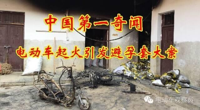 天下奇闻:电动车起火,竟然烧毁了一大堆避孕套!