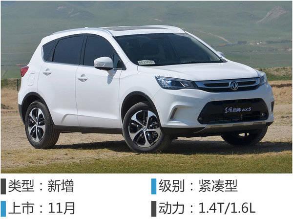东风风神推5款全新SUV 含7座车高清图片