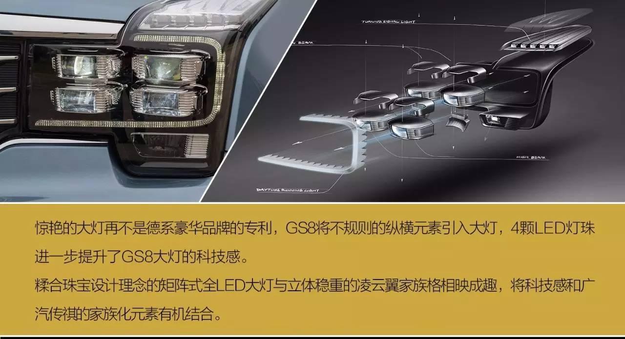 实拍传祺gs8 传递中国设计哲学