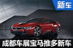 宝马将推多款高性能/电动车 9月2日发布