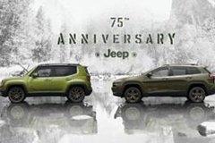 Jeep成都车展阵容 75周年致敬版将上市