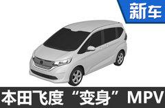 """本田将在华推紧凑型MPV 飞度""""变身""""而来"""