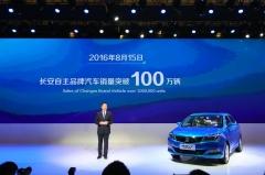 访谈|龚兵:长安汽车以实力领跑中国品牌