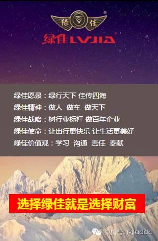 绿佳电动车在江阴华西村有大动作,一定要去!