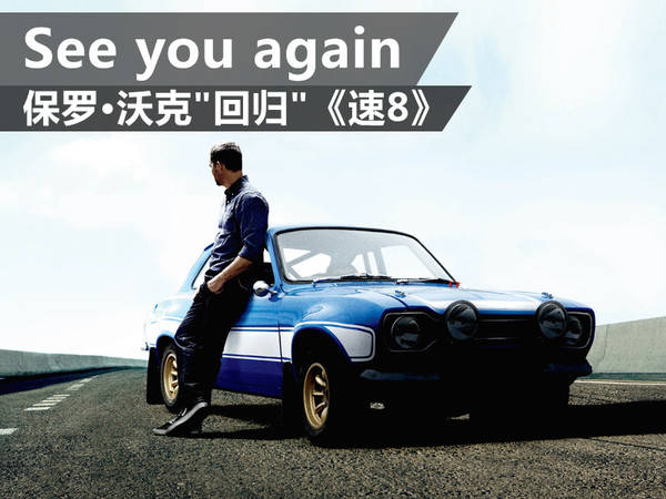 7777see_see you again 保罗沃克