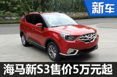 海马S3小SUV售价5万起 竞争长安CS15