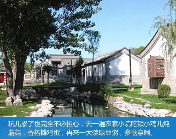 蟹岛度假村北京周边自驾游路线推荐