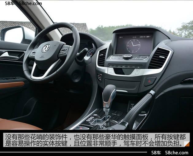 试驾东风风度MX5 车门能装一箱水的SUV高清图片