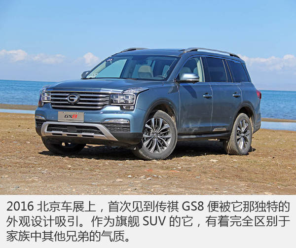 东方也有外刚内柔 试驾广汽传祺GS8